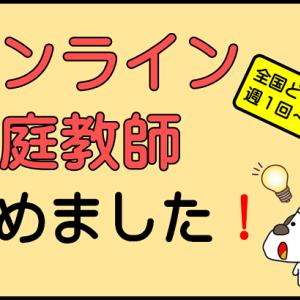 【新規募集】オンライン家庭教師のお知らせ
