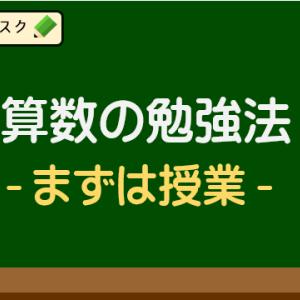 中学受験算数の勉強法4-まずは授業-