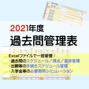 【中学受験】過去問管理表発売のお知らせ