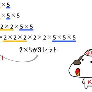 【算数テク】0は連続して何個並ぶ?