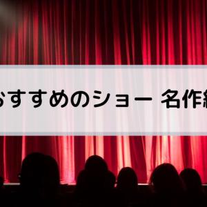 宝塚のショーはまずこれを見て!【おすすめ名作ショー編】