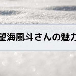 望海風斗さんの魅力