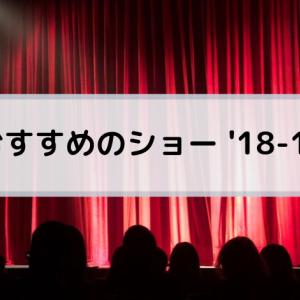 宝塚のショーはまずこれを見て!【2018・2019年編】