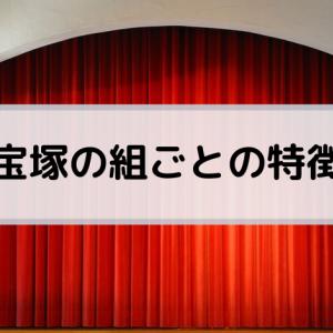 宝塚の「組」って何?組ごとにどんな特徴があるの?