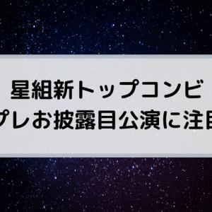 星組新トップコンビ・プレお披露目公演に注目!『ロックオペラ モーツァルト』