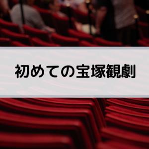 ひょんなことから東京宝塚劇場での公演を観劇してみた