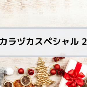組の枠を超えたスターの共演!タカラヅカスペシャル2019に期待!