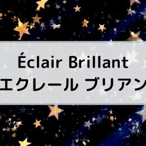 べにあーコンビを振り返るー『Éclair Brillant (エクレール ブリアン)』