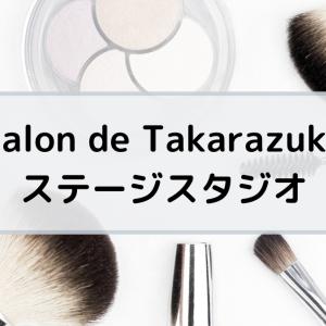 夢の世界にダイブ!Salon de Takarazuka ステージスタジオ