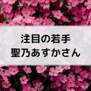 【若手男役をピックアップ!】聖乃あすかさんー美しく若き実力派ー