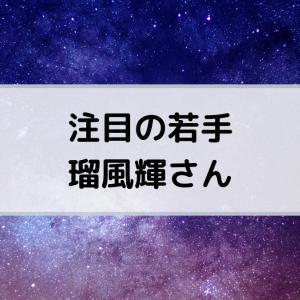 【若手男役をピックアップ!】瑠風輝さんー生え抜きの歌えるスターー