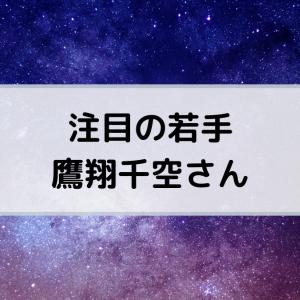 【若手男役をピックアップ!】鷹翔千空さんー101期のエースー