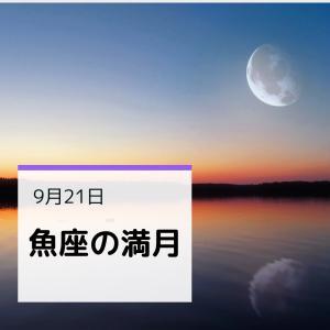 9月21日 魚座の満月