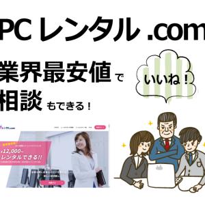 【PCレンタル.com】業界最安値!おすすめできる理由とは?【個人・法人】
