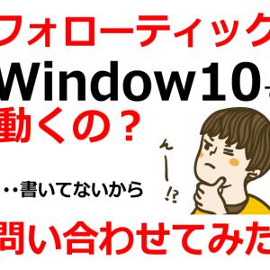 フォローマティックXYはWindow10で動作するのか?