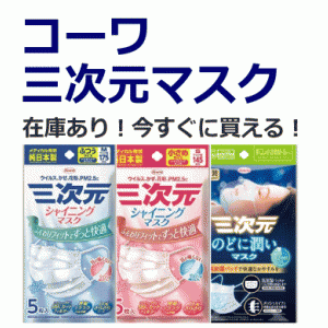 コーワ 三次元マスク:在庫あり!今すぐに買える!【コロナウイルス・インフルエンザ・花粉】