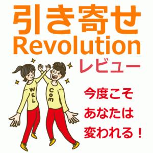 【自己啓発】「引き寄せRevolution」のレビュー | 今度こそあなたは変われる!