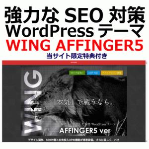 強力なSEO対策のWordPressテーマ『WING AFFINGER5』(特典付き)を徹底解説
