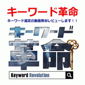 キーワード選定の動画教材『キーワード革命』のレビュー(当サイト限定特典付き!)