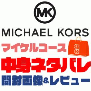 【2021年】マイケルコース福袋(レディース)の中身ネタバレ!開封画像&レビューまとめ