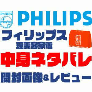 【2021年】フィリップス理美容家電福袋(メンズ)の中身ネタバレ!開封画像&レビューまとめ