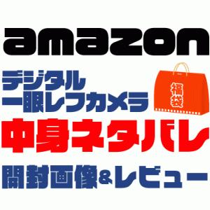 【2021年】Amazonデジタル一眼レフカメラ福袋の中身ネタバレ!NiconやCanonが出るかも!?
