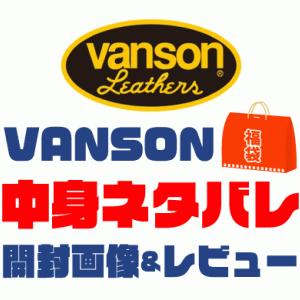 【2021年】バンソン福袋(メンズ)の中身ネタバレ!開封画像&レビューまとめ