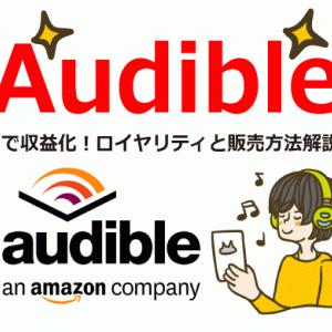 Audibleオーディオブックで収益化!ロイヤリティや出版方法を紹介します!
