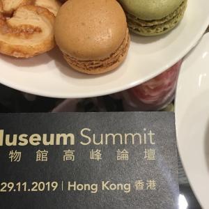 博物館サミット in 香港