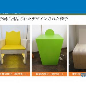 坂井先生の椅子愛が止まらない!「椅子クラフツ文化の社会経済学('20)