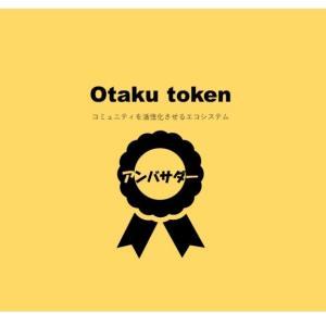 【最新Airdrop】otakutokenは熱いぞお!【OTK】