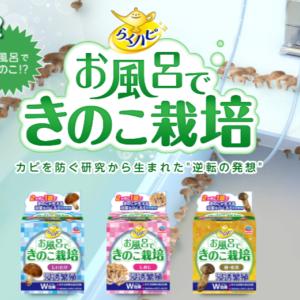 【アース製薬】お風呂できのこ生活始めよう!!【きのこ栽培】