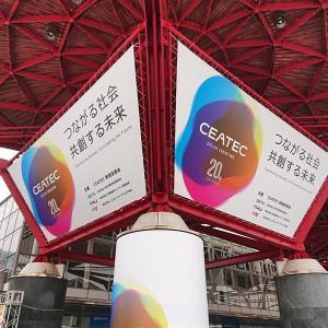 CEATEC JAPAN 2019に行ってきました