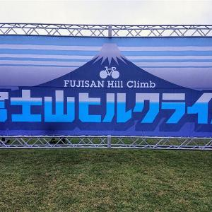 第1回 富士山ヒルクライムに参加しました
