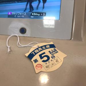 東京出走なしの東京馬主席