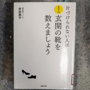 30日間メンタルヘルスチャレンジ 4日目