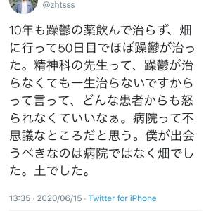 【坂口恭平さん いのっちの電話】自分だけの答えを自分が見つける