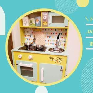 トイザらス限定JANODジャノーの木製ままごとキッチンはおしゃれで安い!徹底レビュー