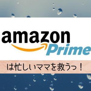 Amazonプライム会員は、子育て中の忙しいママの救世主【意外と知られてない特典も】