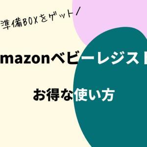 【妊婦さん必見】Amazonベビーレジストリのお得な使い方!無料で出産準備お試しBOXをもらおう