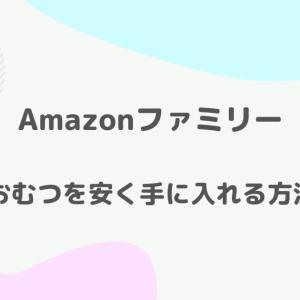 【2020年版】Amazonファミリーの口コミは?おむつを安く手に入れる方法