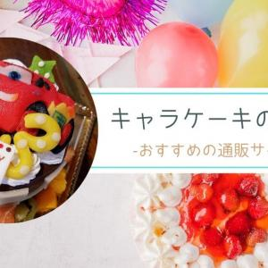 3歳の誕生日にカーズのキャラクターケーキを注文した感想【おすすめの通販サイト】