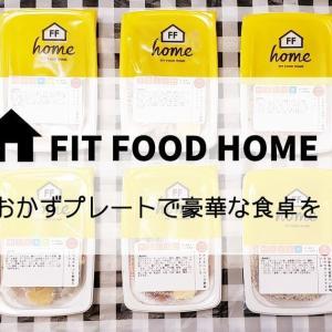 【話題の宅食】FIT FOOD HOMEレンジでチンするだけの簡単美味しい冷凍総菜