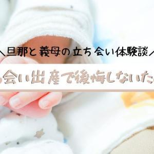 私が立ち会い出産で後悔したこと~旦那と義母に全てをさらけ出した感想~