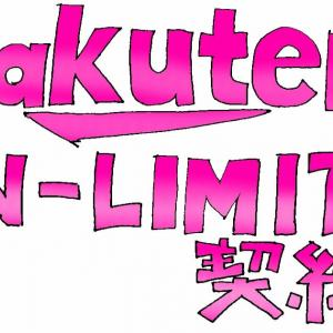 【楽天モバイル】楽天アンリミットUN-LIMITを契約してみたのでレビューします