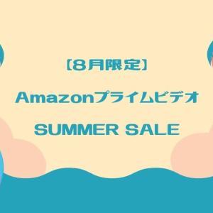 【2020年8月限定】Amazon プライムビデオ キャンペーン開催中【サマーセールレンタル購入100円~/対象チャンネル99円】
