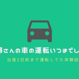 【体験談】妊婦さん車の運転いつまでしてた?私は臨月までしてました【2人目問題】