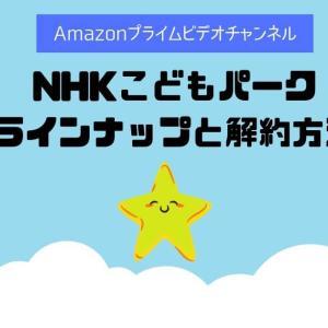 Amazonプライムビデオチャンネル NHKこどもパークの簡単解約方法とラインナップ
