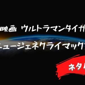 映画ウルトラマンタイガ『ニュージェネクライマックス』 ネタバレ感想【最速で見てきた】