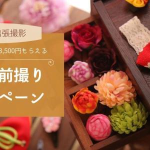 【Famm出張撮影】3500円分のAmazonギフト券がもらえる七五三前撮りキャンペーンがお得!